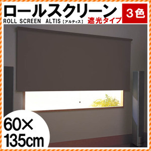 ロールスクリーン 遮光タイプ 「アルティス」 色ベージュ/ブラウン/ダークグレー 幅60×高さ135cm〔KAN-L254〕