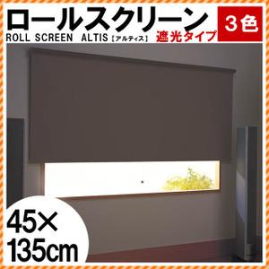 ロールスクリーン 遮光タイプ 「アルティス」 色ベージュ/ブラウン/ダークグレー 幅45×高さ135cm〔KAN-L254〕