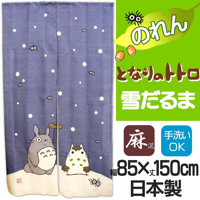 となりのトトロ のれん 「雪だるま」 85×150cm〔NC-TotoroBL〕