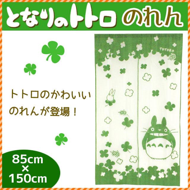 となりのトトロ のれん(暖簾/noren) サイズ:85×150cm グリーン 日本製 ジブリ キャラクター〔NC-TOTORO〕