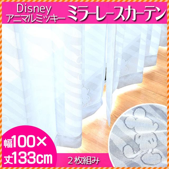ディズニー キャラクター ミラーレースカーテン 「アニマルミッキー」 幅100×丈133cm/2枚組み〔LKA-ANIMALMICKYWH〕
