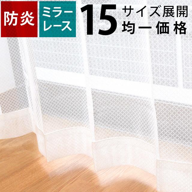 レースカーテン 防炎 ミラー レースカーテン 日本製 国産 無地「L ナポリ」 15サイズ 幅100cm 2枚組み 幅150cm 幅 200cm 1枚単品〔LK107〕