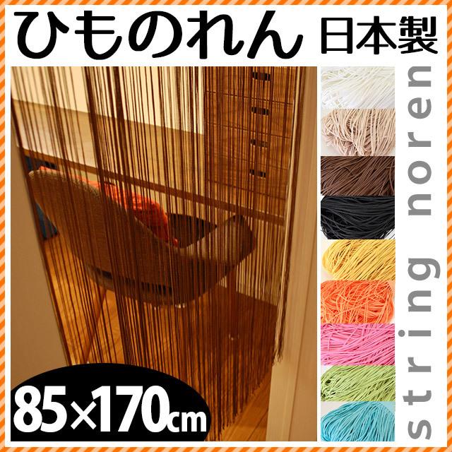 ひものれん 日本製 85×170 ホワイト ベージュ ブラウン ブラック イエロー オレンジ ピンク グリーン ブルー ストリングスカーテン ひもスクリーン 間仕切り〔ND-8〕