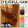 ひものれん 日本製 85×170  ホワイト ベージュ ブラウン ブラック イエロー オレンジ ピンク グリーン ブルー ストリングスカーテン ひもスクリーン 間仕切り カーテン 暖簾