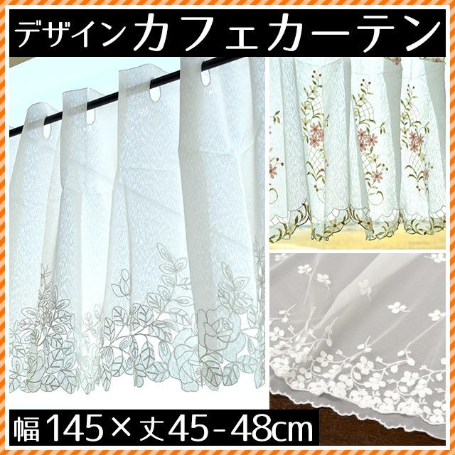 デザイン カフェカーテン 145×45cm 145×48cm ホワイト 刺繍 カーテン おしゃれ かわいい レースカーテン 生地・布〔KS-DC-3〕