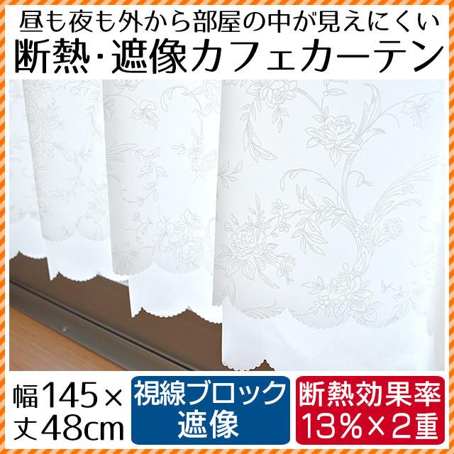 遮像 断熱 カフェカーテン 145×48cm 「リバティ」 (花柄 おしゃれ かわいい レースカーテン)〔KS-DC-213WH〕