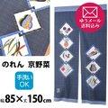 【ゆうメール】 のれん 暖簾 noren 幅85cm×丈150cm 京野菜 和風