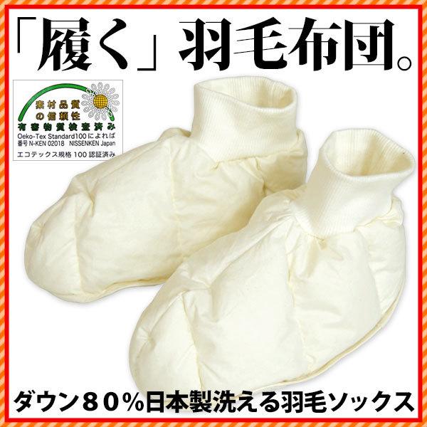 【送料無料】ダウンソックス 洗える羽毛ソックス 就寝用靴下 Mサイズ/Lサイズ〔52-SOKKUSU〕