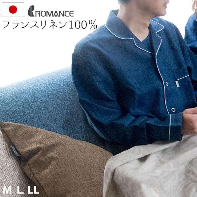 【送料無料】 TSUITSUI ロマンス パジャマ メンズ リネン 100% 日本製 ペアパジャマ ペアルック お揃い ルームウェア 部屋着 長袖 上下セット カップル 夫婦 オールシーズン ブランド 高級 プレゼント ギフト 贈り物〔A-7120-1501-7〕