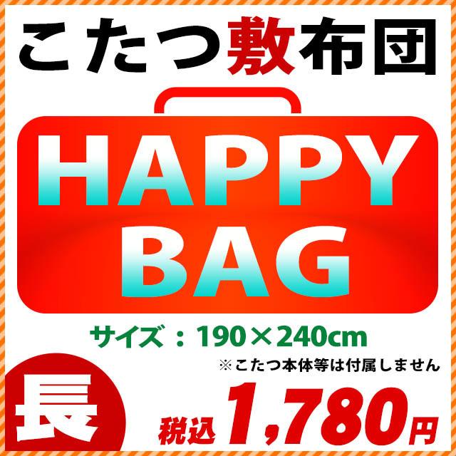 【数量限定】【色柄&品質ご指定不可】こたつ敷き布団 HAPPY BAG(福袋) 長方形 190×240cm 3畳 75×105cm~80×120cmのコタツ台用〔D-0715-02N〕