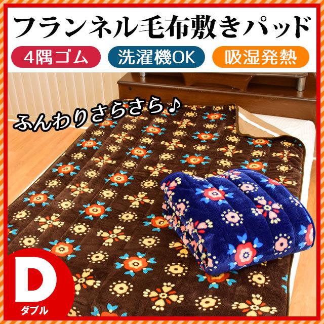 毛布敷きパッド ダブル 140×205cm フランネル もこもこ 敷き毛布 シーツ ブラウン ネイビー〔6DB-SPF141472-〕