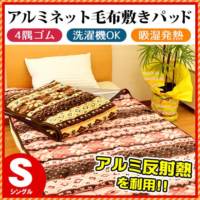 毛布敷きパッド シングル 100×205cm ノルディック柄 フランネル もこもこ 敷き毛布 シーツ ブラウン ピンク〔6SB-SPF141082-〕