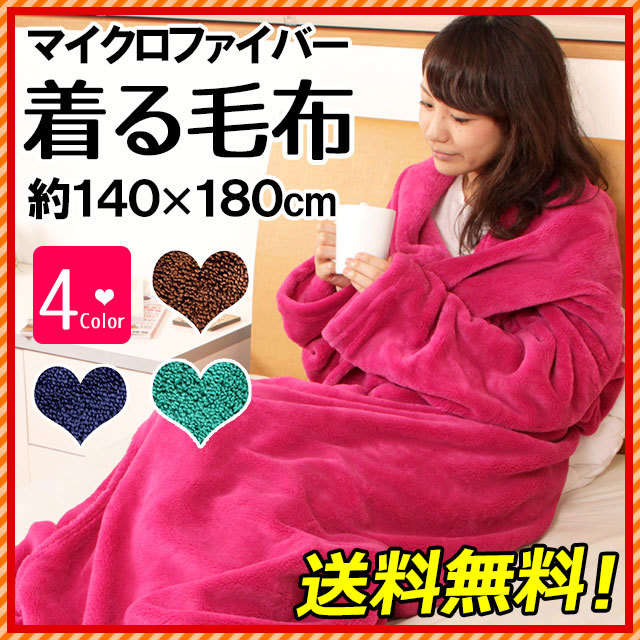 【送料無料】マイクロファイバー あったか 着る毛布 約140×180〔6SA-167K-1〕