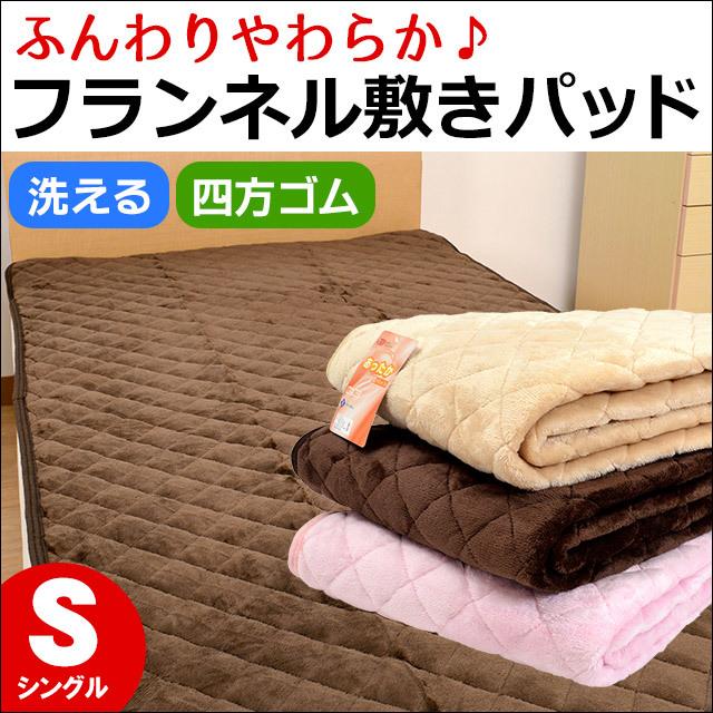 やわらかフランネル素材 なめらか フランネル敷きパッド シングル 100×200cm | 冬 寝具 敷 パッド 敷き パット 毛布 敷きパッド〔6SB-T22-021〕