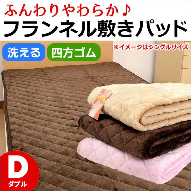 やわらかフランネル素材 なめらか フランネル 毛布 敷きパッド ダブル 140×200cm ゴム付き 洗える 秋 冬 寝具 敷き毛布 ベッド パッド〔6DB-T22-024〕