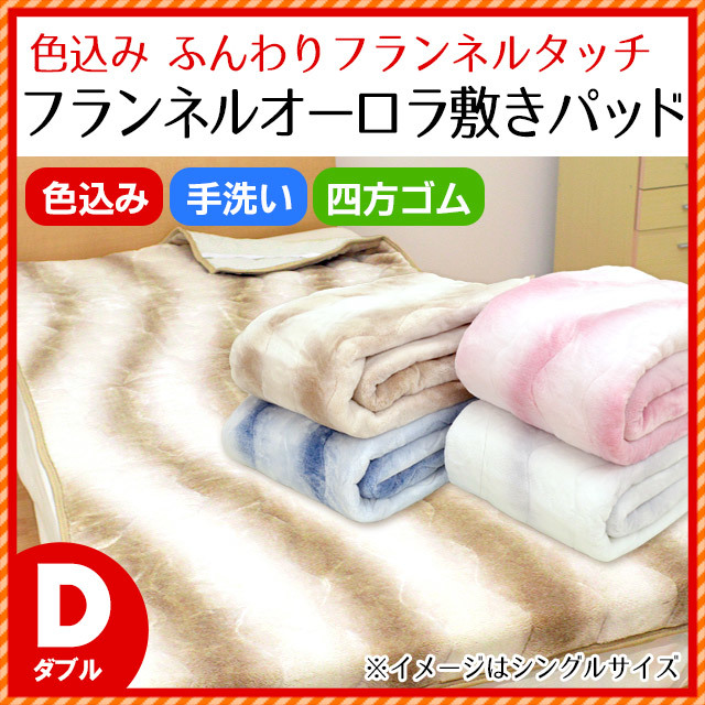 【色込み】フランネル オーロラプリント 毛布 敷きパッド ダブル 140×205cm 冬 敷き パット〔6DB-149OSN〕