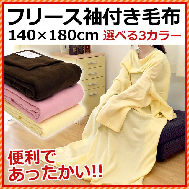 着る毛布 あったかフリース 袖付き フリーサイズ 140×180cm 毛布 無地カラー〔6SA-1653-01〕