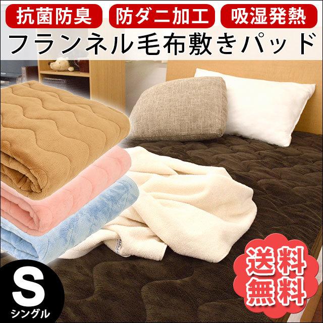 【送料無料】フランネル 毛布 敷きパッド シングル 寝具 100×205cm 吸湿発熱 抗菌防臭 防ダニ 洗える 敷き毛布 シングルロング兼用〔6SB-SP161070F〕