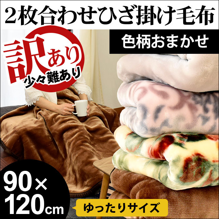 【訳あり アウトレット】【色柄おまかせ】2枚合わせマイヤーひざ掛け 毛布 寝具 ゆったりサイズ 90×120cm お昼寝毛布 お昼寝ケット ブランケット〔10C-409-15021N〕