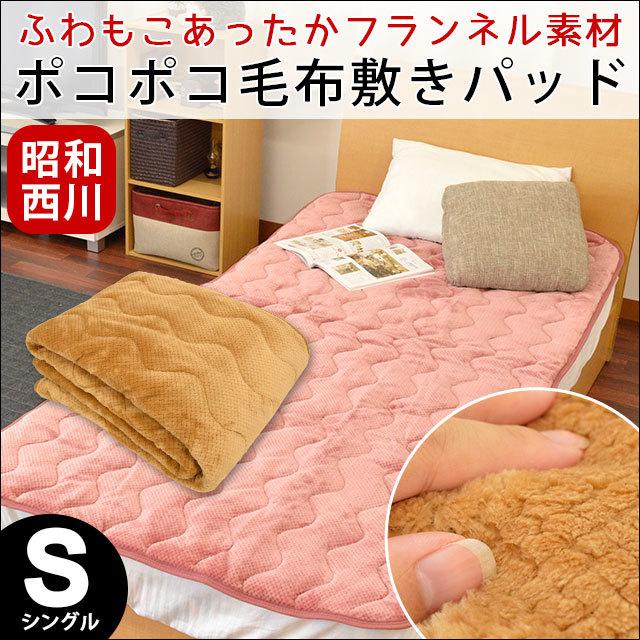 昭和西川 ふわふわもこもこ ジャガードフランネル 毛布 敷きパッド シングル 寝具 100×205cm ウォッシャブル 敷き毛布 シングルロング兼用 ピンク ブラウン〔6SB22413-97450〕
