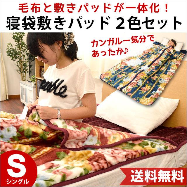 【送料無料】【2枚セット】毛布と敷きパッドが一体化! 寝袋タイプ 毛布 敷きパッド シングル 100×205cm 洗える 秋 冬 寝具 敷き毛布〔6SB-ST29217-1-2WN-BL〕