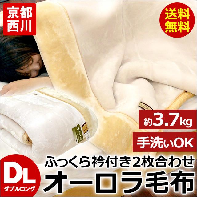 【送料無料】京都西川 衿付き 2枚合わせ 毛布 ダブルロング 寝具 180×210cm マイヤー オーロラ 超ボリューム チンチラヘム グラデーション ベージュ 丸洗い 掛け毛布〔6DA-2TK5406DBE〕