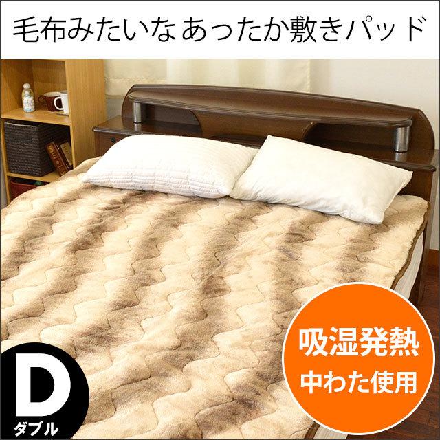 フランネル あったか 毛布 敷きパッド ダブル 寝具 140×205 オーロラ 吸湿発熱〔6DB-H68240BE〕