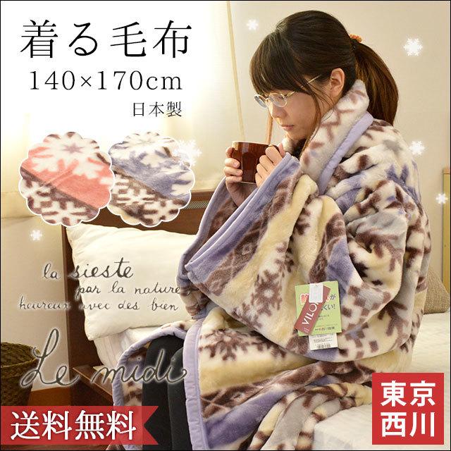 【送料無料】東京西川 日本製 着る毛布 「ル・ミディ」 レディース メンズ Le midi ルミディ 夜着毛布 ノルディック柄 ブランケット 約140×170cm 暖かい ガウン パジャマ かわいい〔6SA-FMB8000102〕