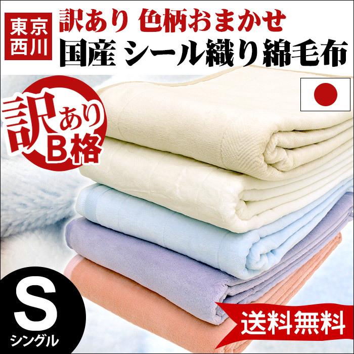 【訳あり アウトレット】【色柄込み】【送料無料】西川 綿毛布 シングル シール織り 洗える 綿100% 日本製 天然素材 コットン ブランケット 軽量 丸洗い 洗濯 東京西川 訳あり 毛布 シングル 西川 綿〔4S-FWF0101070〕