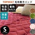 【送料無料】TOPHEAT Easywarm 吸湿 発熱 蓄熱わた入り フランネル あったか 毛布 敷きパッド シングル 100×205 吸湿発熱 無地