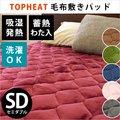 【送料無料】TOPHEAT Easywarm 吸湿 発熱 蓄熱わた入り フランネル あったか 毛布 敷きパッド セミダブル 120×205 吸湿発熱 無地