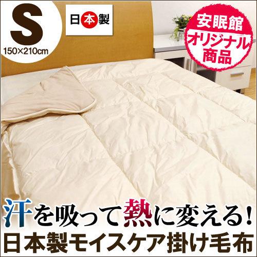毛布 シングル 寝具 日本製 汗を吸って熱に変えるモイスケア&アルティマニット 150×210cm〔1SA68EB2-2IV〕