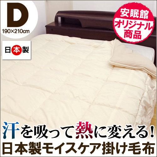毛布 ダブル 寝具 日本製 汗を吸って熱に変えるモイスケア&アルティマニット 190×210cm〔1WA68EB2-2IV〕