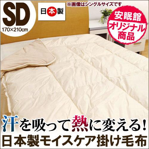 【別注サイズ:代引不可】毛布 セミダブル 寝具 日本製 汗を吸って熱に変えるモイスケア&アルティマニット 170×210cm〔1SWA68EB2-2IV〕