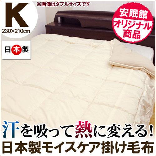 【別注サイズ:代引不可】毛布 キング 寝具 日本製 汗を吸って熱に変えるモイスケア&アルティマニット 230×210cm〔1KA68EB2-2IV〕