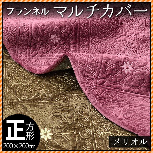 洗える マルチカバー 「メルオル」 200×200cm 2畳用 2帖用 正方形 表 フランネル 裏面 綿100%〔MB-NT-12211〕