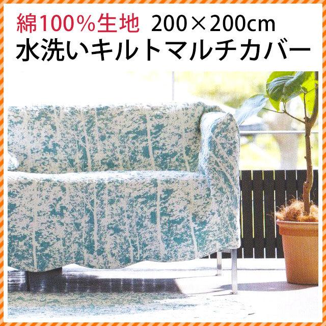 【送料無料】綿100% マルチカバー 200×200 ウォッシャブル キルト 2畳 2帖〔MB-NT15032GN〕