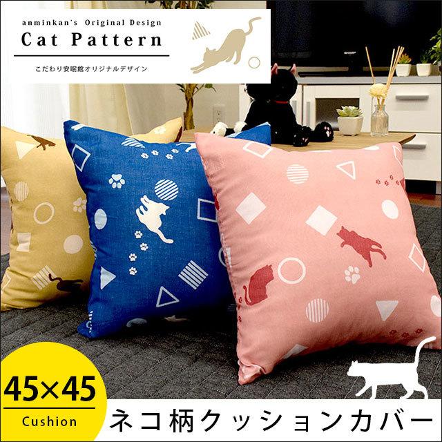 【当店限定】ネコ柄 クッションカバー 45×45cm 猫柄 ねこ柄 カバー〔CG-149-NEKO〕