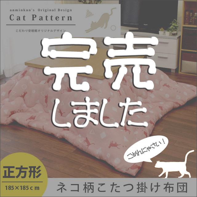 ネコ柄 こたつ掛け布団 正方形 185×185cm 中わた 約1.5kg入り 猫柄 ねこ柄 ピンク ベージュ ブルー キャット〔2B-14916-01〕
