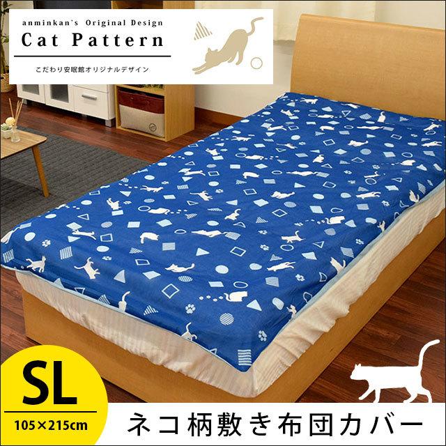 【当店限定】ネコ柄 敷き布団カバー シングルロング 105×215 猫柄 布団カバー〔7SB-149-NEKO〕