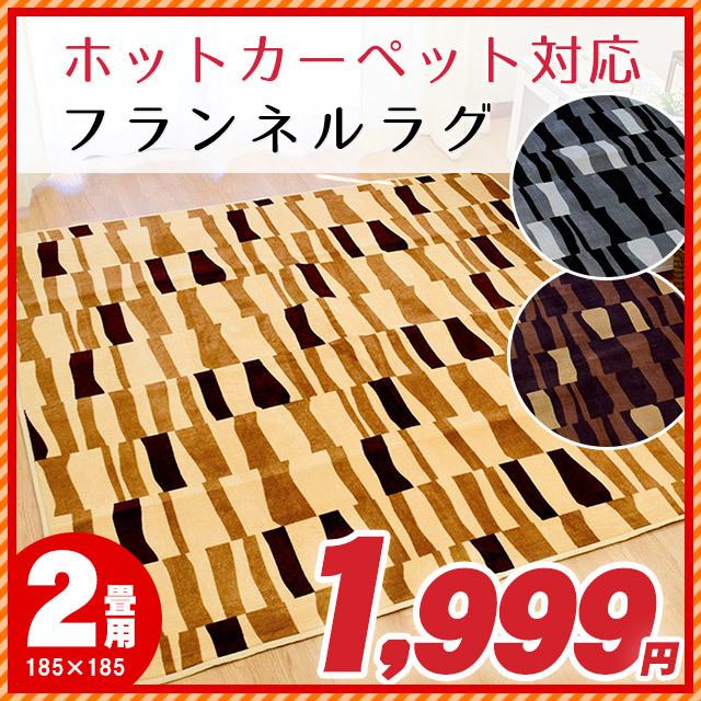 ラグマット ホットカーペットカバー 2畳 ラグ カーペット 正方形 2帖 185×185cm 床暖房対応〔HC2-LAYER-MINI〕