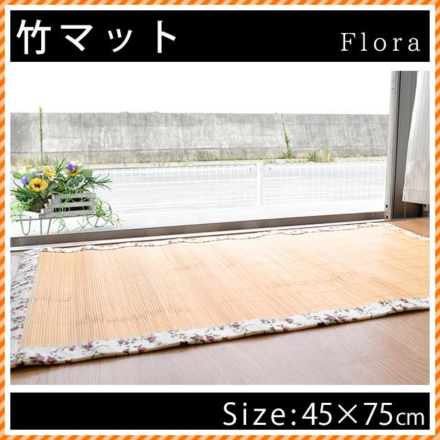 竹マット 玄関マット フローラ 45×75 室内 屋内 バンブー 竹 玄関〔GMA-FLORA〕