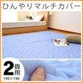 【送料無料】ひんやり マルチカバー 接触冷感 190×190 2帖用 2畳用 洗える ウォッシャブル