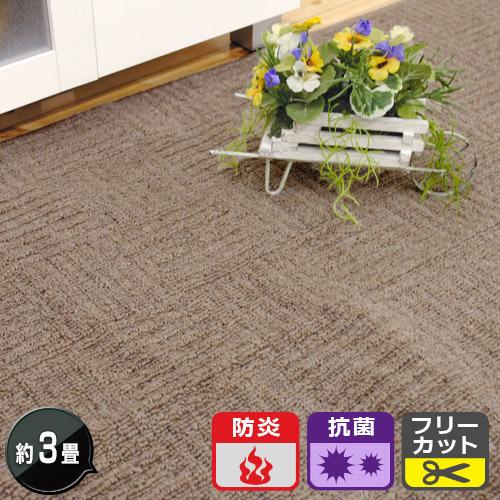カーペット 3畳 絨毯 防炎 日本製 フリーカット ブロックス2 江戸間 176×261cm〔E3-BLOKUS2〕