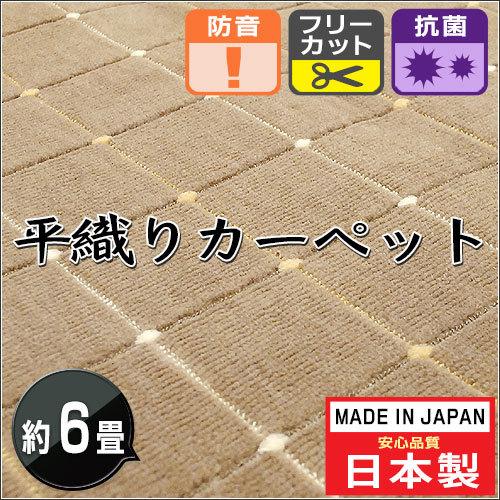 ラグ・カーペット 防音 日本製 平織りカーペット スマッシュ 江戸間 6畳 約261×352cm〔E6-Smash〕