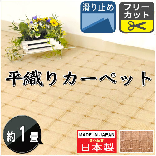 カーペット 1畳 絨毯 滑り止め付 フリーカット 日本製 グリッパー 江戸間 88×176cm〔E1-GRIPPER〕