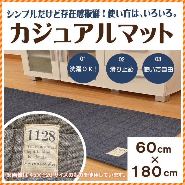 洗える カジュアルマット デニム ニット 「クロウ」 「アリエス」 60×180cm (インテリア マット キッチンマット アクセントマット おしゃれ かわいい すべり止め加工)〔KMC-〕