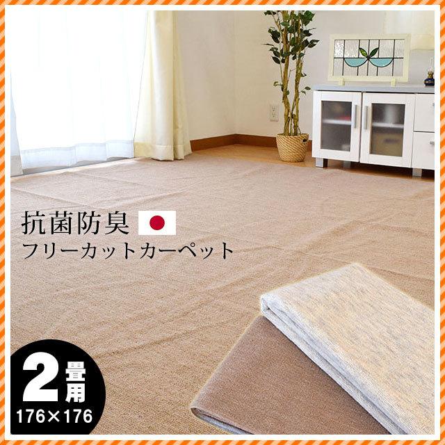日本製 カーペット 2畳 フリーカット 抗菌 加工 平織り ラグ 江戸間 2帖 176×176cm 絨毯 ラグマット 国産〔E2-SAGE〕