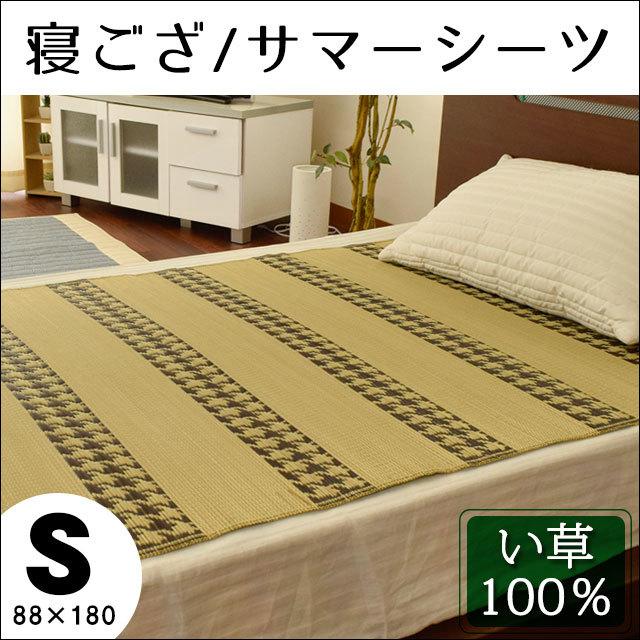 い草100% 千鳥格子 寝ござ 寝茣蓙 ねござ サマーシーツ シングル 88×180cm〔SA-CHIDORI-KOUSHI〕