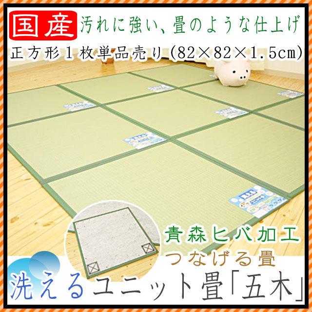 ユニット畳 洗える置き畳 五木 正方形(半畳)日本製 連結ジョイント付〔II-33-4〕